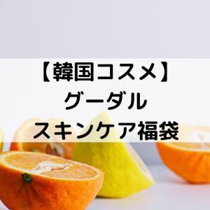 【韓国コスメ】グーダル福袋をごほうび買い