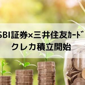 【SBI証券×三井住友カード】クレカ積立開始!Vポイント還元キャンペーンとVポイントの使い道