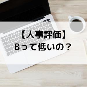 【人事評価】 B は低い? 評価が下がった時によくあるケース