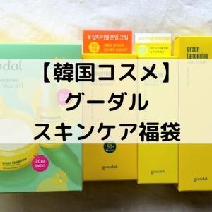 【Qoo10】グーダル福袋 ネタバレ