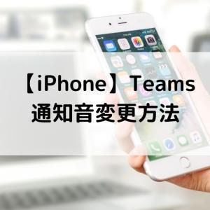 【iPhone】Teames の通知音を変更する方法