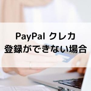 【PayPal】ペイパル クレジットカードが拒否されて登録できない場合の解決方法