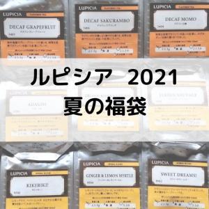 ルピシア 2021夏 お茶の福袋 竹6 ネタバレ&数量限定茶 他購入品