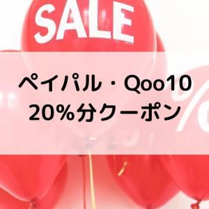【ペイパル】Qoo10メガ割キャンペーン 20%分クーポンの金額が少ない/足りない場合