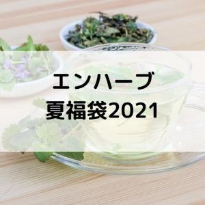 夏のお楽しみ【エンハーブ夏福袋2021】
