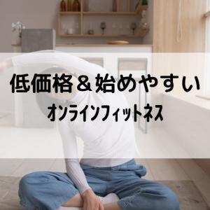 【体重増加で宅トレ中】無料体験・30日間100円でお試しできる低価格オンラインフィットネス