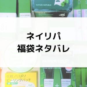 【夏フェス in ネイリパ福袋ネタバレ 】敏感肌でも気持ちよく使えるおすすめシートマスク
