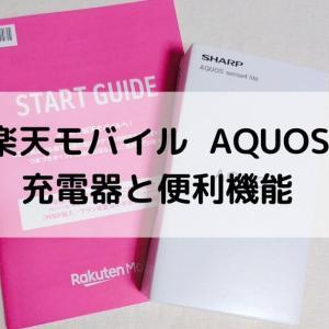 【楽天モバイル】AQUOS sense4 light 充電器&初期設定後行った便利な機能