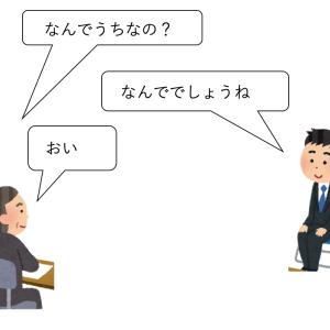 【就活失敗談】他社との違いを答えられなかった男の話