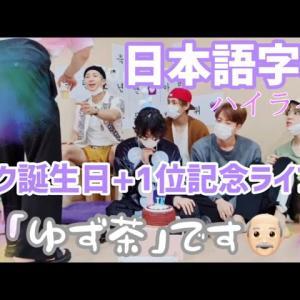 【最新のBTS まだ見てないの?】【BTS日本語字幕】9月1日は最高です💜🐰