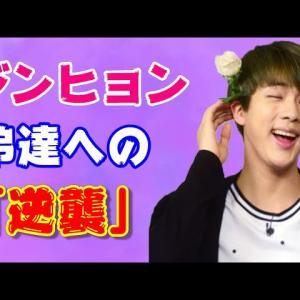 【最新のBTS まだ見てないの?】【BTS日本語字幕】ジンの思わぬ行動に慌てふためく弟たちが可愛い…