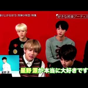 【最新のBTS まだ見てないの?】【BTS Love Music】バンタンたちの好きな日本の歌手はー??