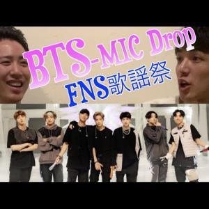 """【最新のBTS まだ見てないの?】BTS(방탄소년단)-""""MIC Drop"""" at FNS歌謡祭【MV REACTION 🇯🇵】"""