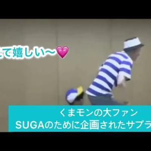 【最新のBTS まだ見てないの?】【BTS日本語字幕】ユンギとくまモンの対面が可愛すぎる!♡