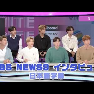 【最新のBTS まだ見てないの?】【BTS 日本語字幕】KBS NEWS9 インタビュー 방탄소년단