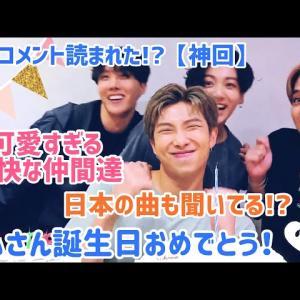 【最新のBTS まだ見てないの?】【BTS日本語字幕】神回!?ナムさん誕生日おめでとう💙