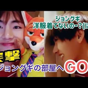 【最新のBTS まだ見てないの?】【BTS 日本語字幕】テテがグクのホテル部屋に突撃訪問!