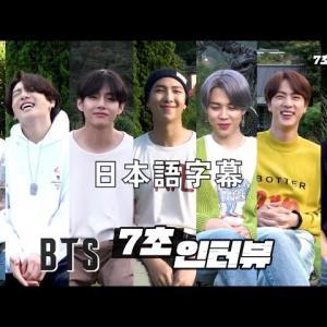 【最新のBTS まだ見てないの?】【日本語字幕】'BE' 7秒インタビュー – BTS(방탄소년단)