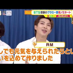 【最新のBTS まだ見てないの?】201127 방탄소년단 防弾少年団 BTS Japan News