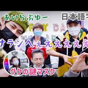【最新のBTS まだ見てないの?】【BTS日本語字幕】ぼくたちグラミー行ってきます!?