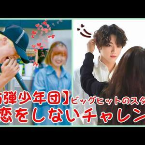 【最新のBTS まだ見てないの?】【BTS 日本語字幕】【防弾少年団】ビッグヒットのスタッフに恋をしないチャレンジ