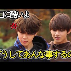 【最新のBTS まだ見てないの?】【BTS日本語字幕】どうしてあんな事するの?本当に酷いよ…