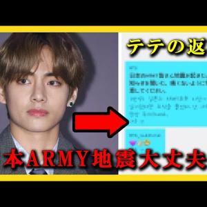【最新のBTS まだ見てないの?】【日本人ARMY必見】BTS&日本ARMYとの感動メッセージ・手紙を公開!