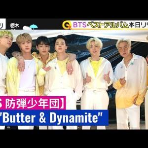 【最新のBTS まだ見てないの?】BTS「Butter & Dynamite 」ファンミーティングベスト『 めざましテレビ 2021年06月16日 』Live