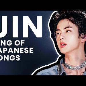【最新のBTS まだ見てないの?】jin, the king of japanese songs (防弾少年団ジンは日本語曲王)