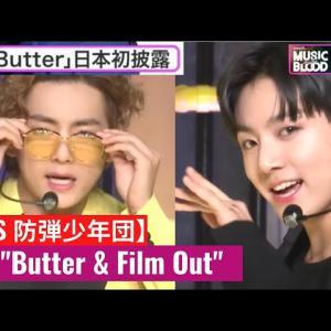 【最新のBTS まだ見てないの?】BTS「Butter & Film Out」インタビューとパフォーマンス MUSIC BLOOD Live 2021 年6月19