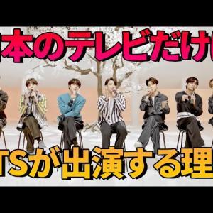 【最新のBTS まだ見てないの?】BTSが日本のTVに2週連続出演するのに、韓国の音楽番組に出演しない理由