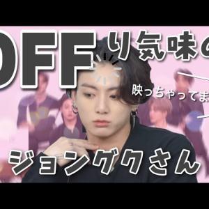 【最新のBTS まだ見てないの?】【BTS日本語字幕】OFFり気味のグクが可愛すぎる