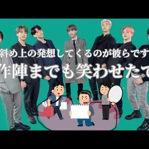 【最新のBTS まだ見てないの?】【BTS 日本語字幕】斜め上の発想すぎて企画した制作陣までも笑ってしまうwwwまとめ