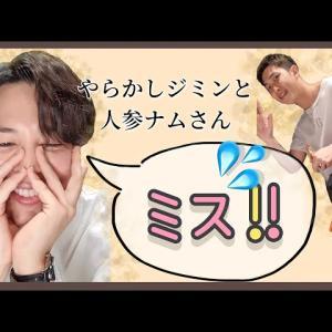 【最新のBTS まだ見てないの?】【BTS 日本語字幕】🐤ミスをして必死なジミン氏ィが可愛い