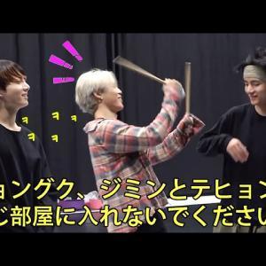 【最新のBTS まだ見てないの?】【BTS 日本語字幕】ジョングク、ジミンとテヒョンを同じ部屋に入れないでください!