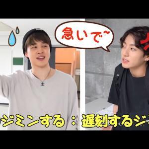 【最新のBTS まだ見てないの?】【BTS 日本語字幕】今日ジミンする。遅刻するジミン