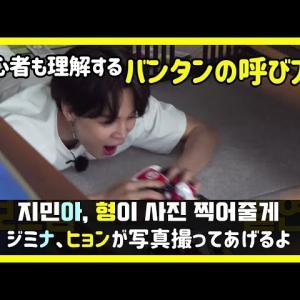 【最新のBTS まだ見てないの?】[BTS 日本語字幕] バンタンがお互いを呼ぶ呼称について