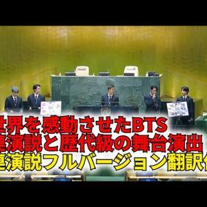 【最新のBTS まだ見てないの?】[BTS 日本語字幕] 全世界を感動させたBTS! 国連演説と歴代級の舞台演出!  国連演説フルバージョン翻訳付き