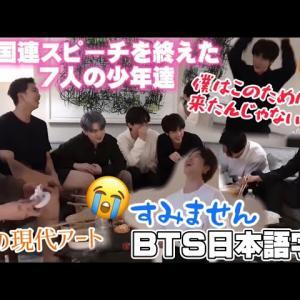 【最新のBTS まだ見てないの?】【BTS日本語字幕】国連スピーチを終えた7人の少年たち💜