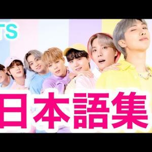 【最新のBTS まだ見てないの?】【BTS】バンタンの日本語集!💕