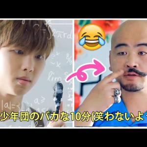 【最新のBTS まだ見てないの?】【BTS 日本語字幕】防弾少年団のバカな10分(笑わないように)