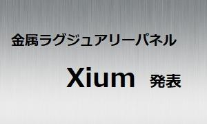 新金属デザインパネルXium(エクシウム)発表! 【TITAN】【ALUMI】