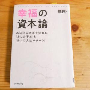 幸福の「資本」論 あなたの未来を決める「3つの資本」と「8つの人生パターン」 を読む。