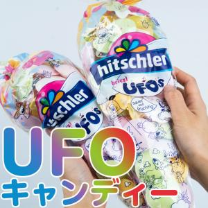 「UFO宇宙キャンディー」大.人.気 --- !