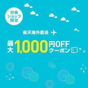 【最大1,000円割引】楽天市場海外直送クーポンキャンペーン実施!!