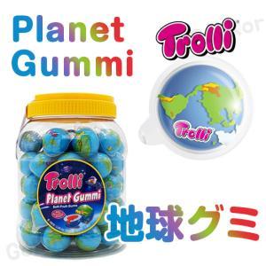 ドイツの代表的お菓子ブランドトローリの人気商品「地球グミ」