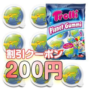 [200円 オフ] 地球グミ ご利用可能な割引クーポンのお知らせ!