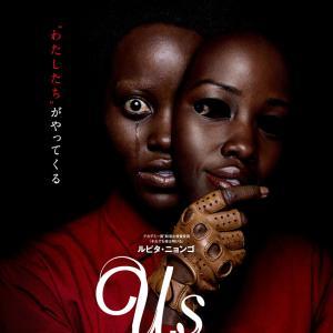 【映画⑥】us
