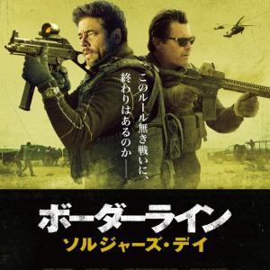 【映画⑧】ボーダーライン ソルジャーズデイ