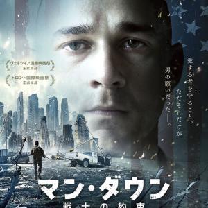【映画⑩】マン・ダウン 戦士の約束